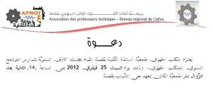 الجلسة العامة للبرمجة لمكتب قفصة 2012